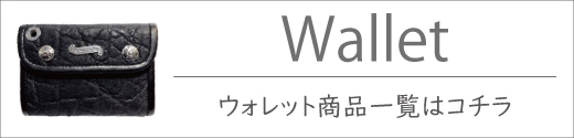 ウォレット